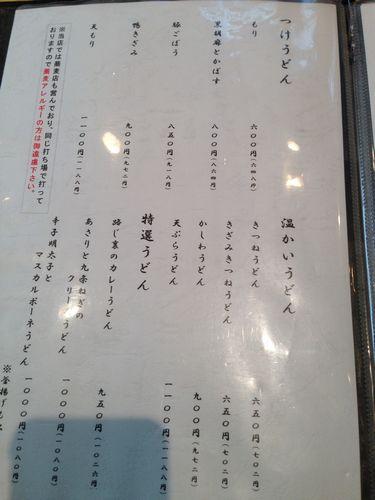うどんメニュー.JPG