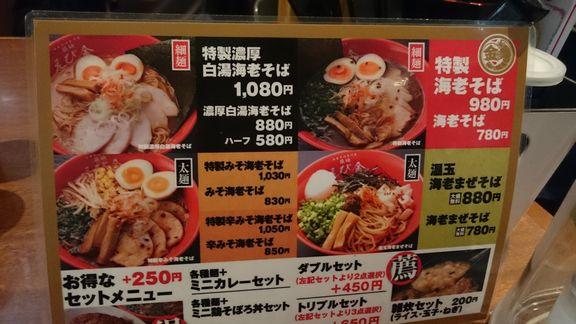 えび金メニュー1.JPG