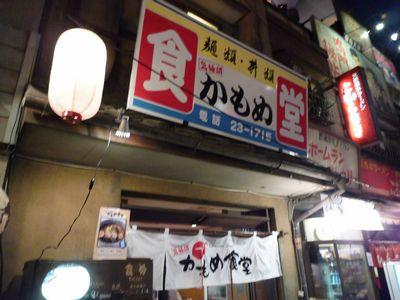 かもめ食堂店舗.JPG