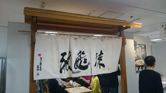 なみしぶき店舗.JPG