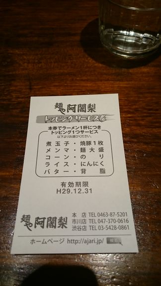 サービス券.JPG