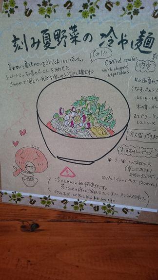 メニュー刻み夏野菜の冷やし麺.JPG