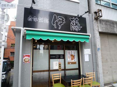 伊藤店舗.JPG