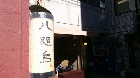 八咫烏店舗.JPG