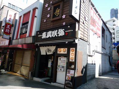 真武咲弥店舗.JPG