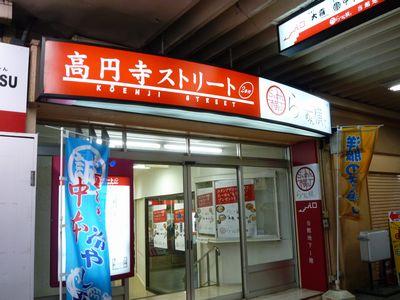 高円寺ストリート入り口.JPG