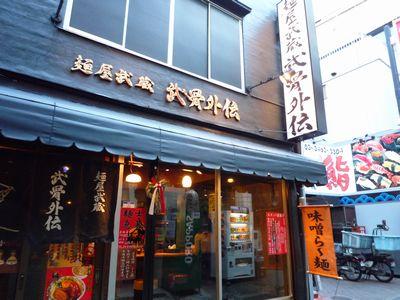 麺屋武蔵武骨外伝店舗.JPG