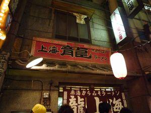 龍上海店舗.JPG